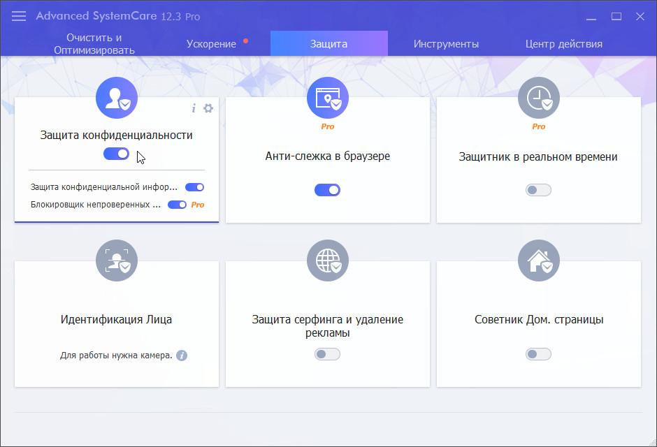 Advanced SystemCare Pro 13 + ключ активации